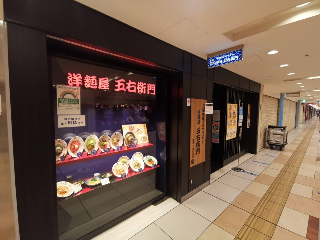 洋麺屋五右衛門