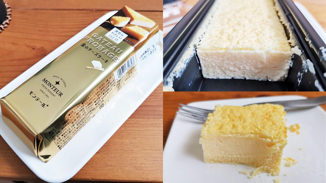 モンテール「金のチーズケーキ」の写真