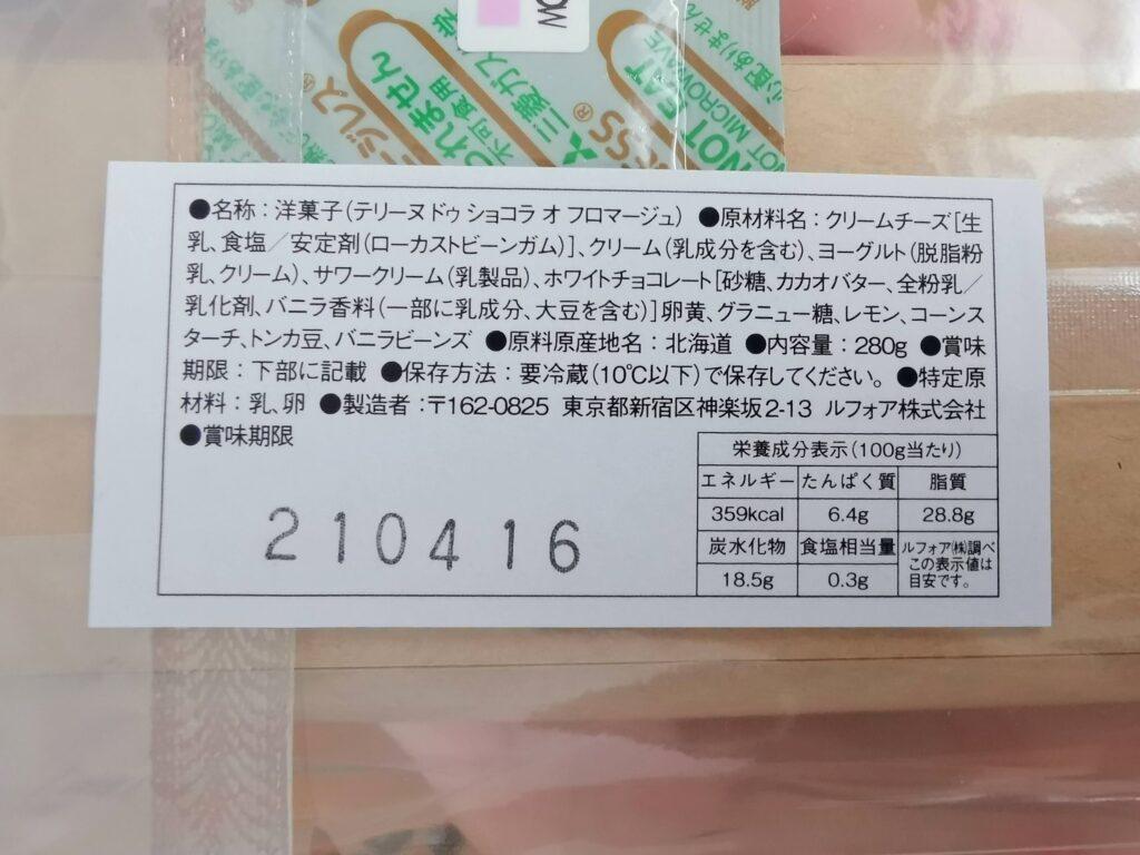 神楽坂「コキヤージュ」の「テリーヌドゥショコラオフロマージュ」の写真