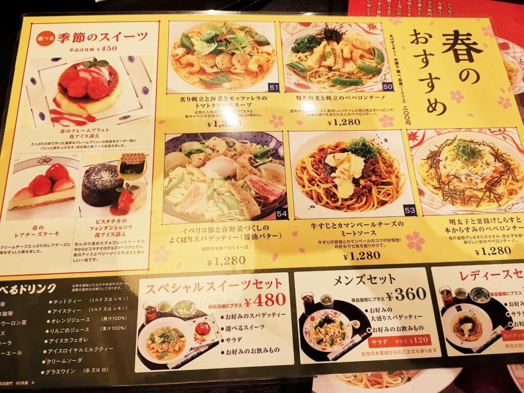 洋麺屋五右衛門 (2)