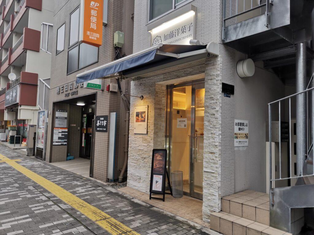 三田「加藤洋菓子」 店舗外観写真_R
