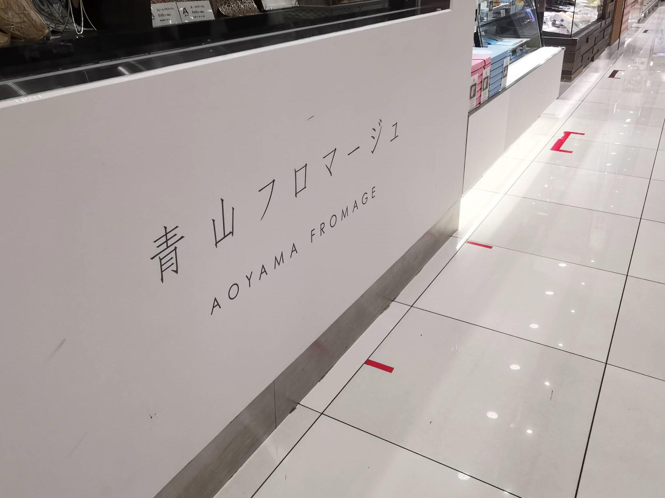 青山フロマージュ (4)_R