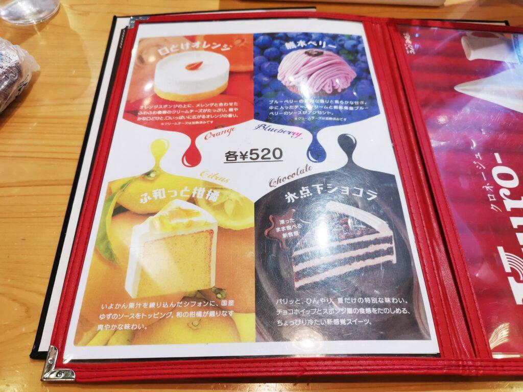 コメダ珈琲店の「口どけオレンジ」の写真 (12)