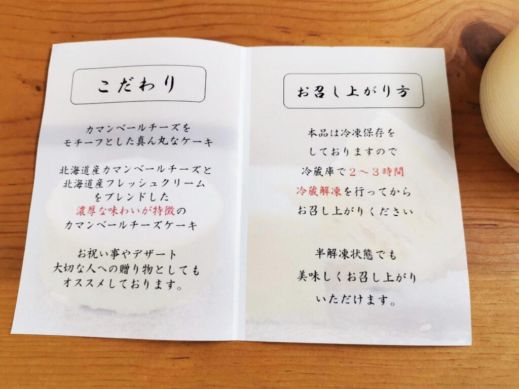 YUWAI(ユワイ) カマンベールチーズケーキの写真 (13)