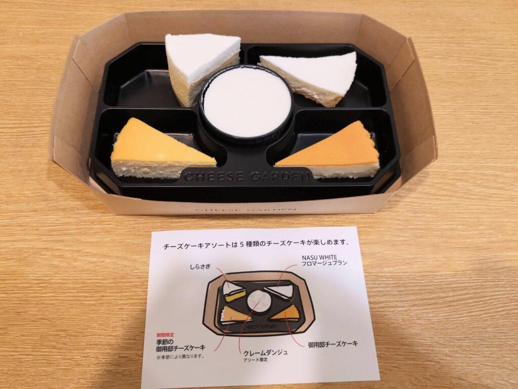 チーズガーデン(CHEESE GARDEN)のチーズケーキアソート (16)