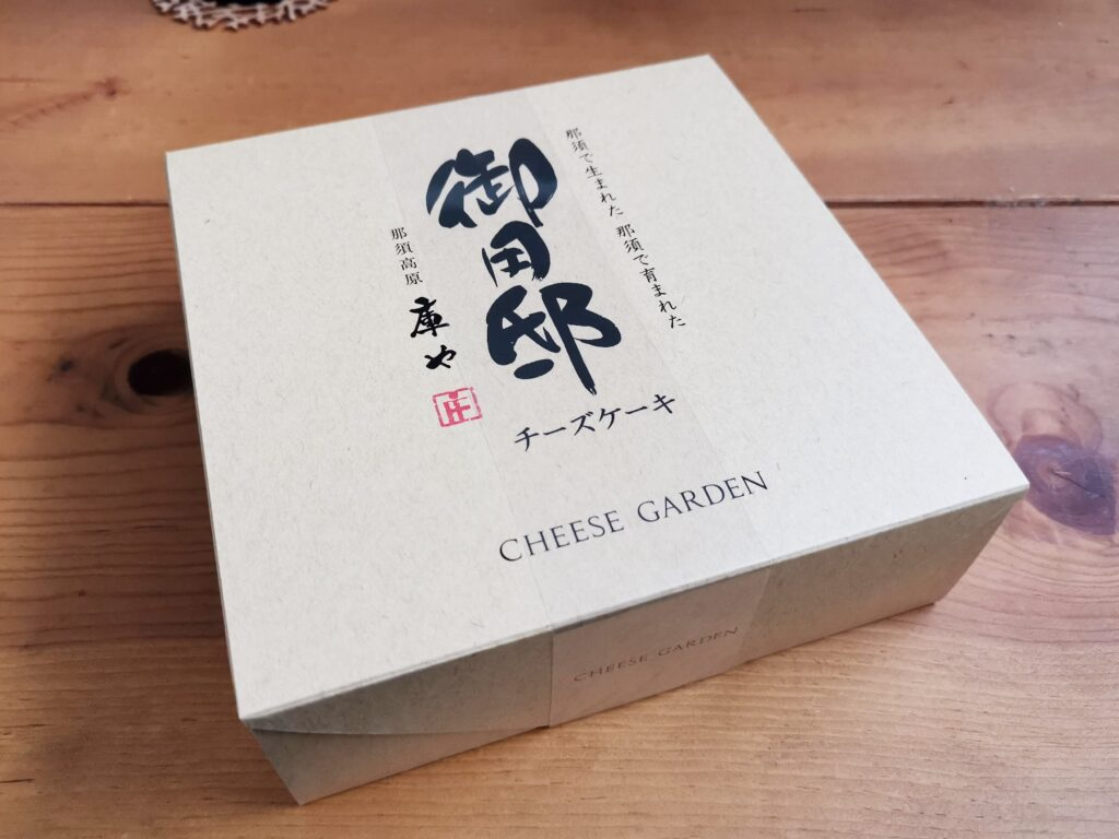 CHEESE GARDEN(チーズガーデン)の御用邸チーズケーキの写真 (8)