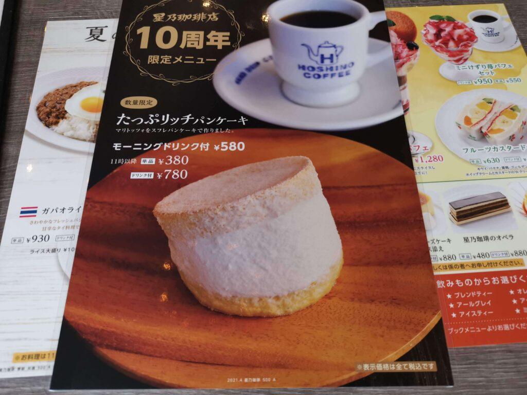 【星乃珈琲店】北海道バスクチーズケーキ チェリーソース添えの写真 (4)