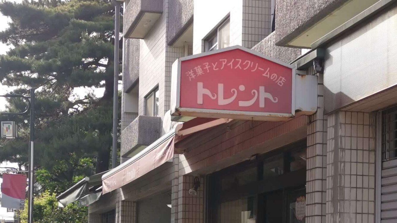 大泉学園のトレント洋菓子店 (1)