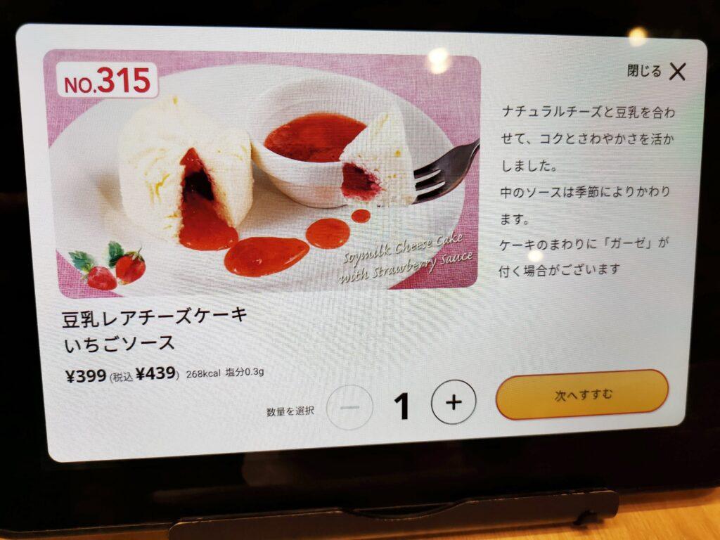 ガストの豆乳レアチーズケーキの写真 (3)