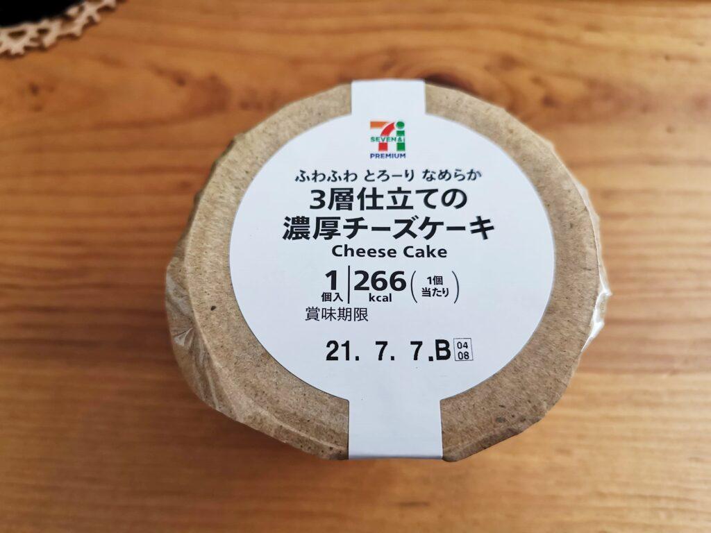 セブンイレブン(栄屋乳業)の3層仕立ての濃厚チーズケーキ の写真