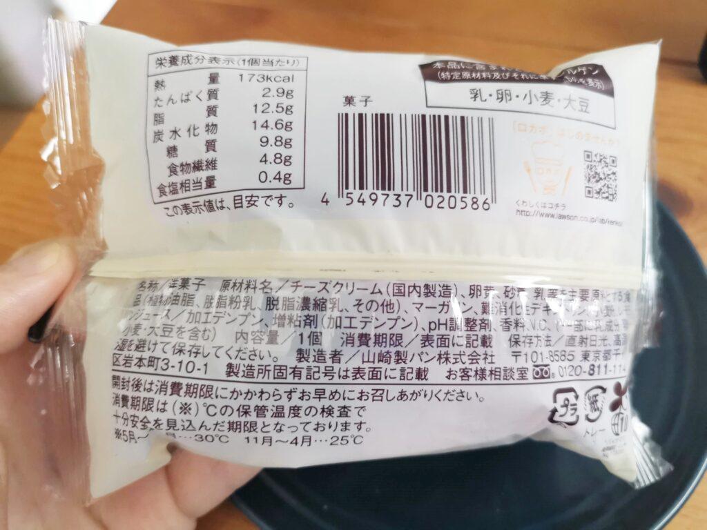 ローソン・山崎製パンのなめらかベイクドチーズケーキ (1)