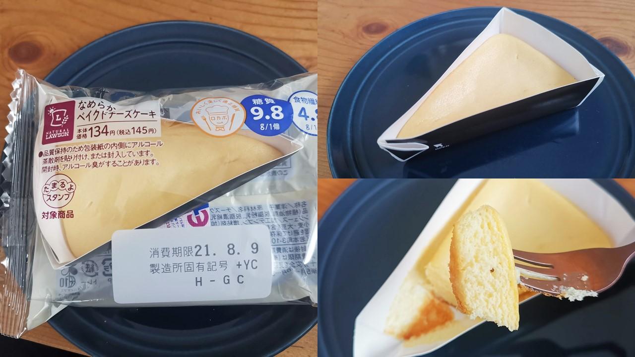 ローソン・山崎製パンのなめらかベイクドチーズケーキ (10)