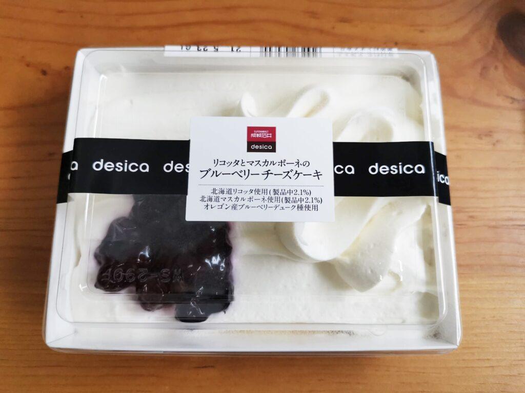 成城石井 リコッタとマスカルポーネのブルーベリーチーズケーキの写真 (2)