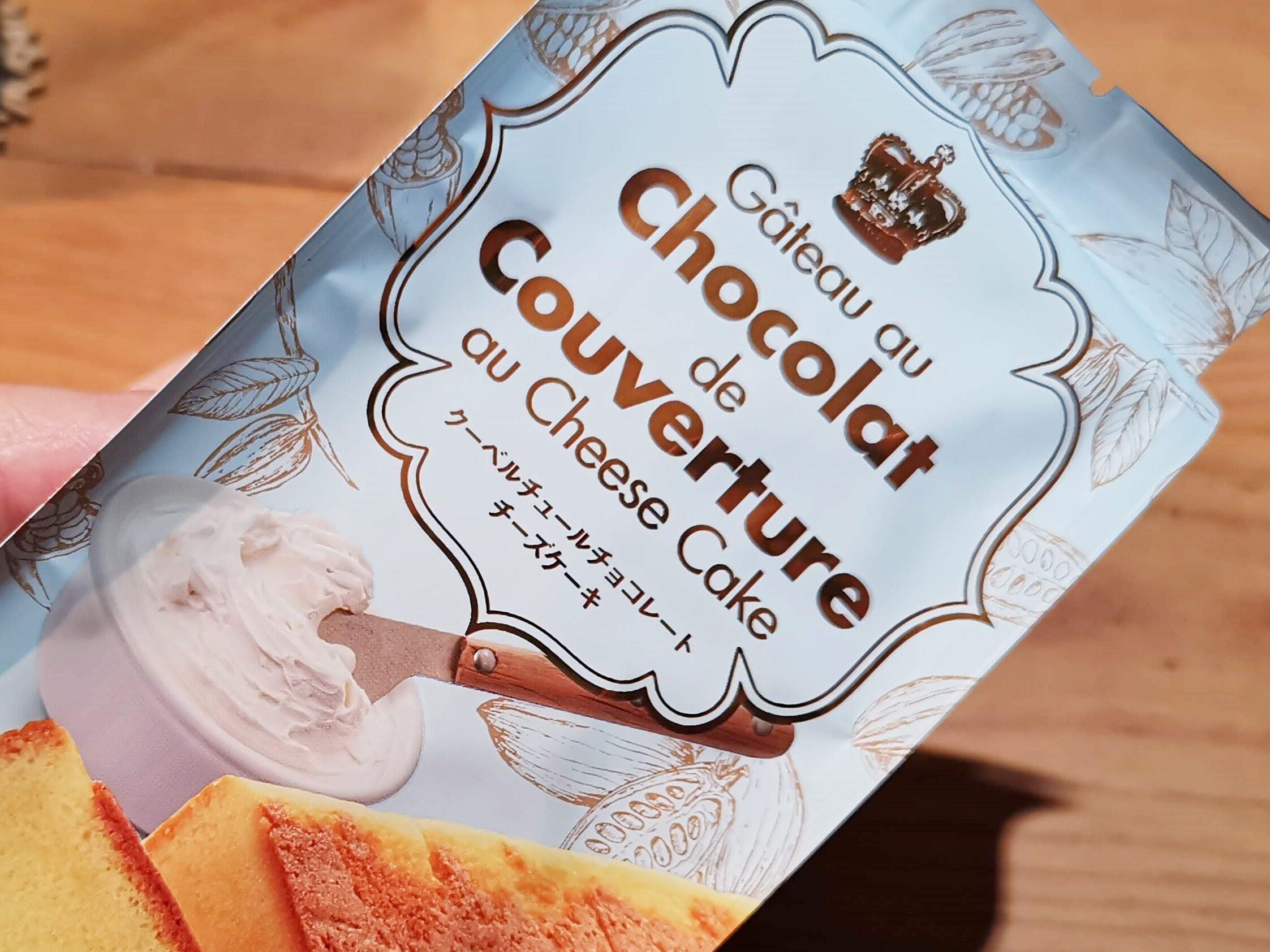 カルディで購入・クーベルチュールチョコレートチーズケーキの写真 (7)
