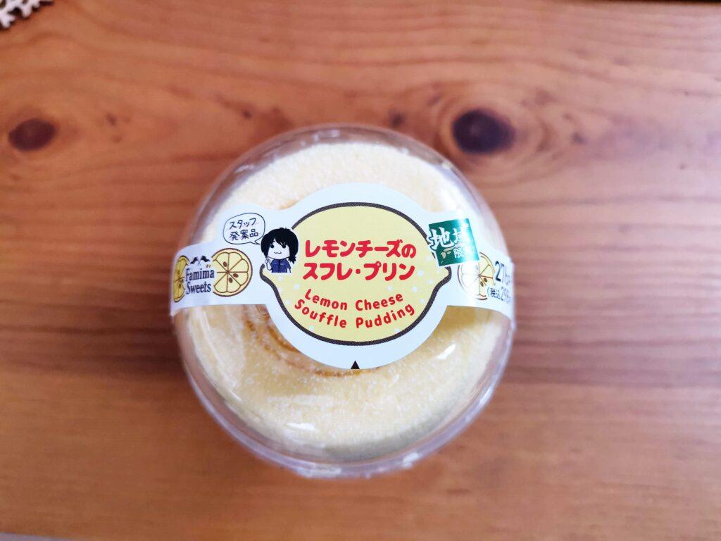 ファミリーマート(デザートランド)レモンチーズのスフレプリン  (3)