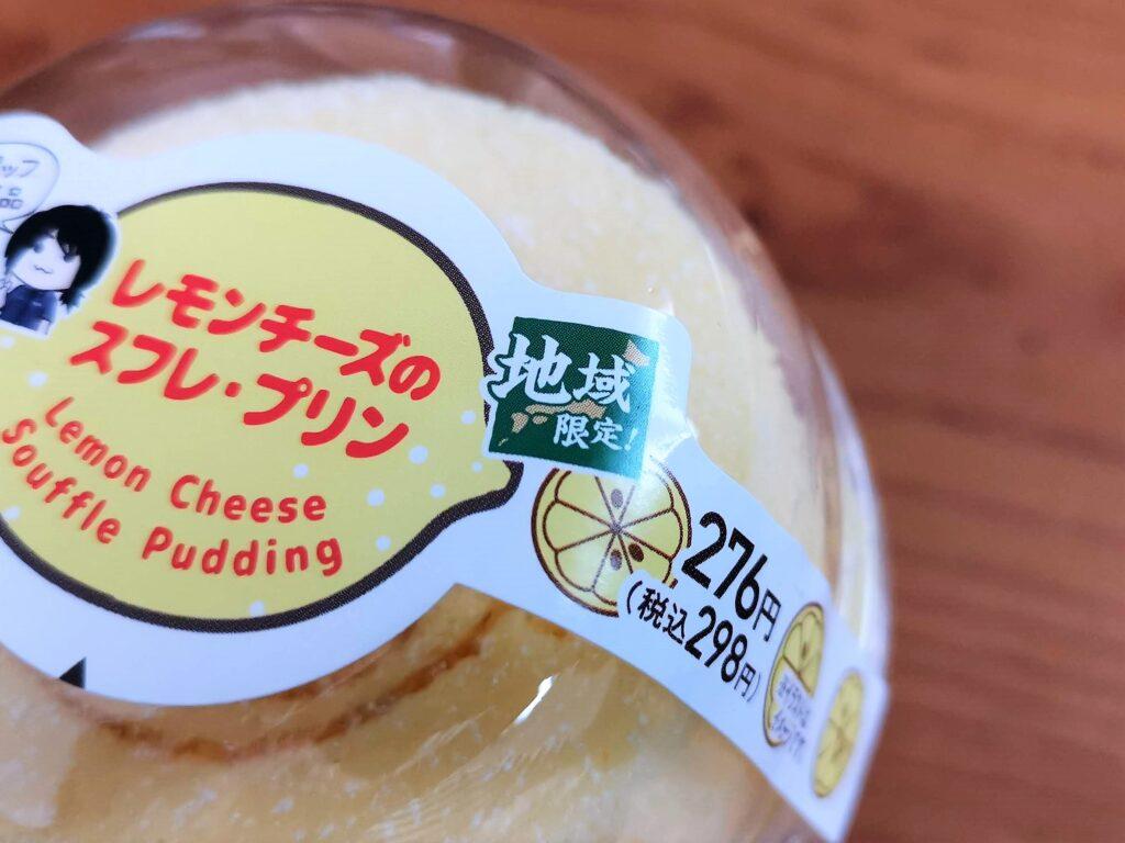 ファミリーマート(デザートランド)レモンチーズのスフレプリン  (1)