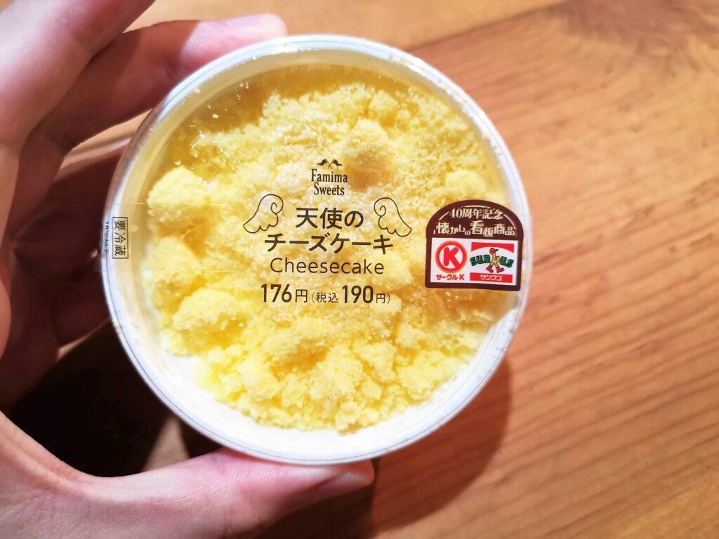 ファミリーマート(ロピア)の「天使のチーズケーキ」 (3)