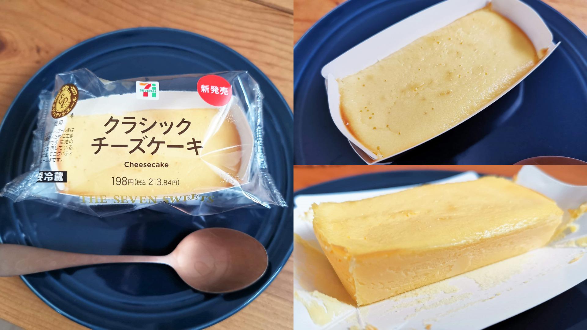 セブンイレブン(デリカシェフ)のクラシックチーズケーキ (1)