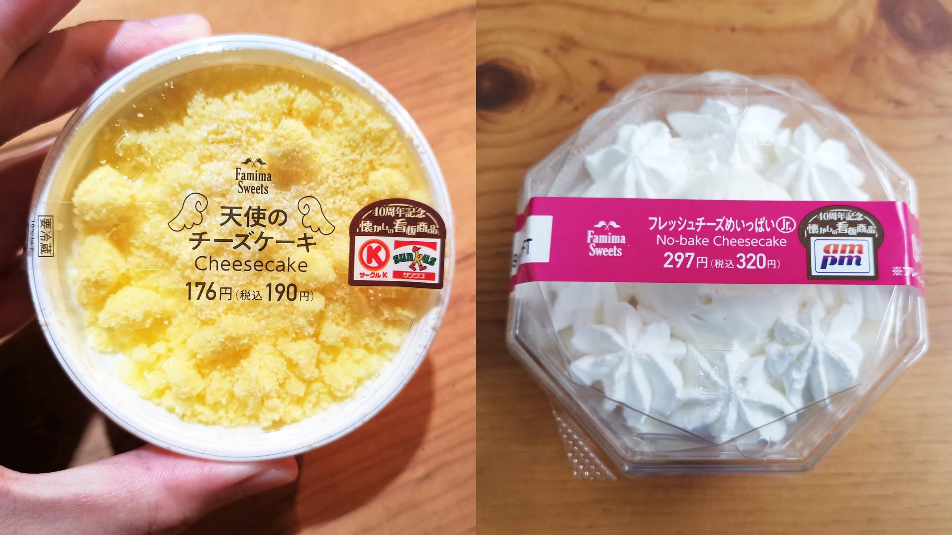 ファミリマートの天使のチーズケーキとフレッシュチーズめいっぱいJrの写真