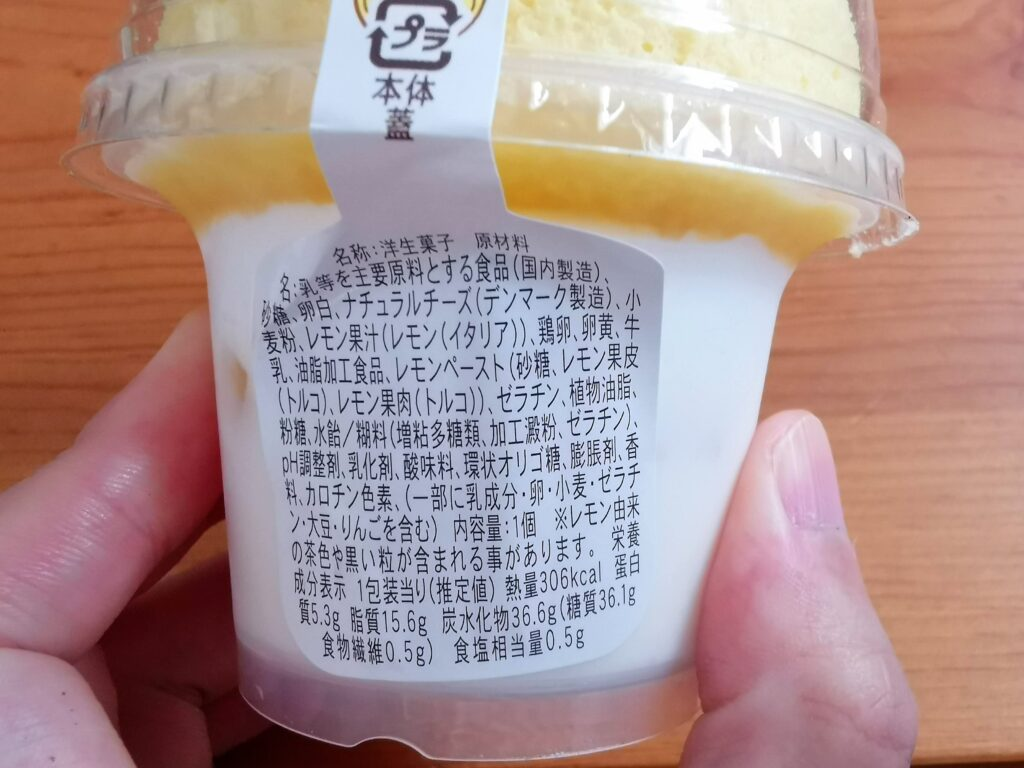 ファミリーマート(デザートランド)レモンチーズのスフレプリン  (13)